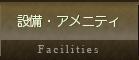 設備・アメニティ
