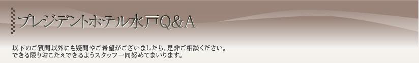 プレジデントホテル水戸Q&A